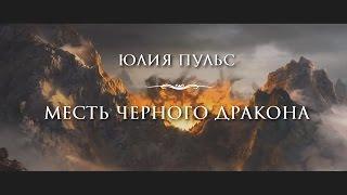 видео Невеста темного дракона читать бесплатно