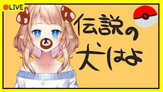 【ポケモン剣盾】伝説捕まえてdlcするぞ【#塩天使リエル】