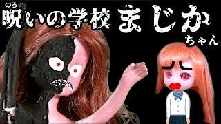 『呪いの学校 まじかちゃん』ねこキュートの怖い話【74】