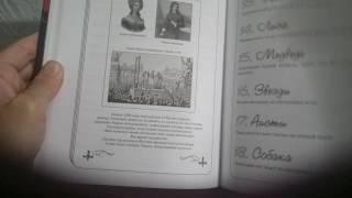 Обзор Книга Секреты оракула Ленорман С.Штайнбэк