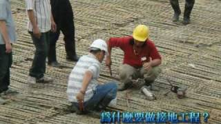 【透 天 接地】「透 天 接地」#透 天 接地,990517接地工程,...