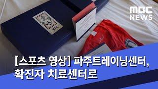 [스포츠 영상] 파주트레이닝센터, 확진자 치료센터로 (…