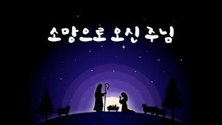 """[TKBC 주찬양 성가대] """"소망으로 오신 주님"""" (2…"""