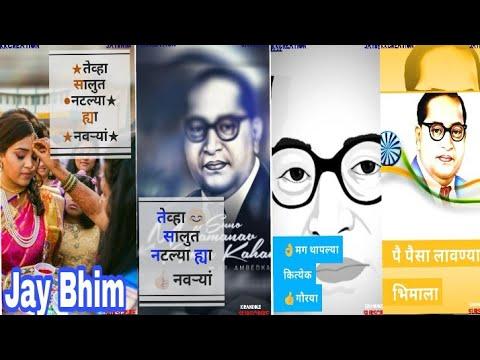 Jay Bhim Full Screen Whatsapp Video Status।। Jay Bhim Video Status Dj Song Fatkya Lughdyat Nandali R