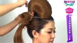 全華髮型梳理影片-現代日式包頭