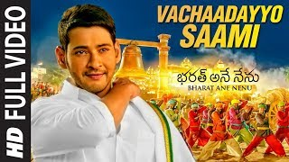 Vachaadayyo Saami Full Video Song - Bharat Ane Nenu Video Songs | Mahesh Babu, Devi Sri Prasad