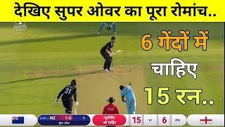 Watch : England Vs New Zealand World Cup 2019 Final Full Highlights • Watch Full Super over