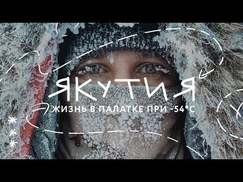Якутия - 1000 км по Колыме до полюса холода Оймякон!