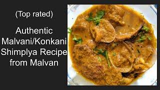 Best Tisrya Masala | Authentic Tisaryache Kalvan | Malvani Shimplyache Kalvan | तिसऱ्या मसाला
