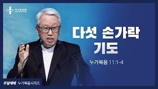 [지구촌교회] 주일예배 | (32) 다섯 손가락 기도 | 이동원 원로목사 | 2021.07.11