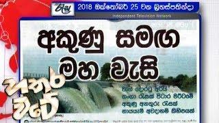 Hathara Watey - (2018-10-25) | ITN Thumbnail