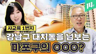 강남 유명 입시학원들이…