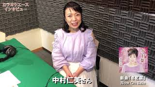 2018年9月19日に新曲「冬紅葉」を発売した中村仁美(戸川よし乃)さんよ...