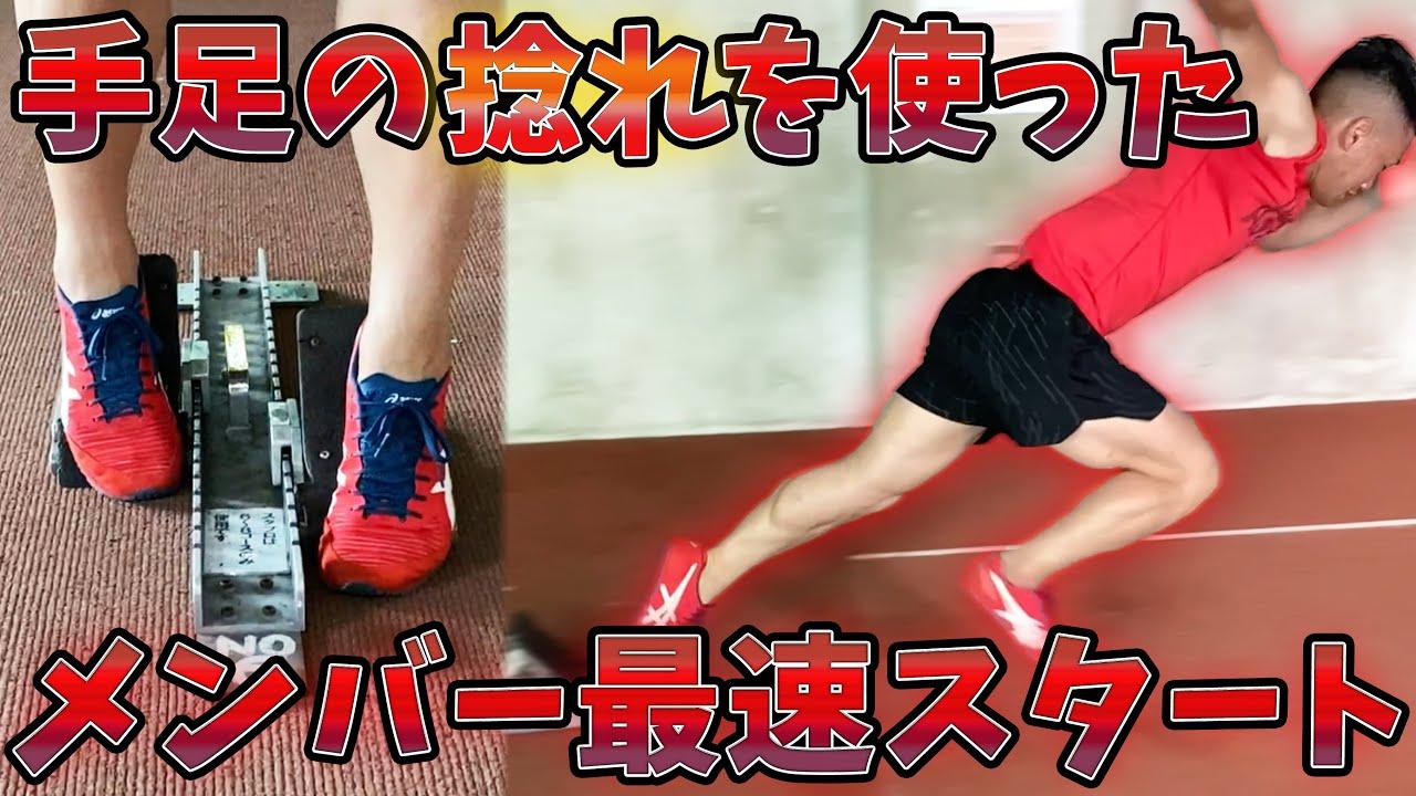 リレーメンバー最速のスタートダッシュを解説!手足の捻れで素早い一歩目を繰り出す【山内】