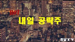 ★내일 공략주★ LG화학, 아이씨디, 에프에스티 A/S…