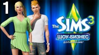 #1 LP The Sims 3 Шоу-Бизнес | Что с его рукой?! WTF?!
