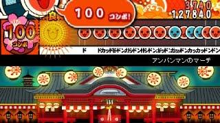 【脳トレ】太鼓さん次郎 創作譜面 アンパンマンのマーチ 【それいけ!アンパンマン】