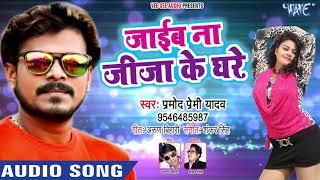 Pramod Premi NEW SUPERHIT SONG 2018 - Jaib Na Jiju Ke Ghare - Superhit Bhojpuri Songs 2018