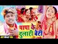 HD VIDEO | Papa Ke Dulari Beti || #Om Prakash Akela | पापा के दुलारी बेटी | New Beti Vidai Song 2021