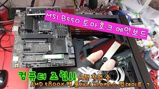 수원 컴퓨터 수리 조립 대행 의뢰 작업중에 MSI 메인…