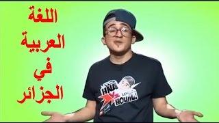 زروطة يوسف  I  اللغة العربية في الجزائر