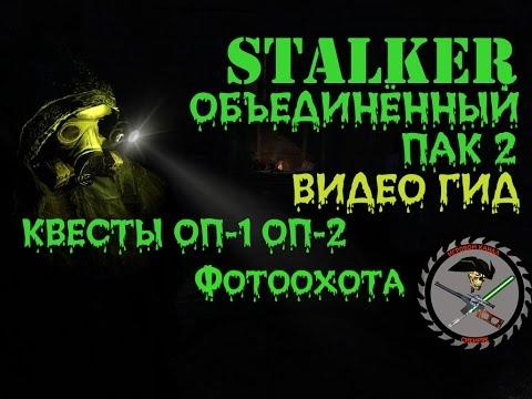 Сталкер ОП 2