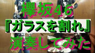 欅坂46『ガラスを割れ!』をバンドアレンジで演奏してみた。【歌詞付き】keyakizaka46/band cover/Glass wo Ware! thumbnail