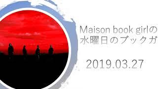 2019.03.27 Maison book girlの水曜日のブックガ