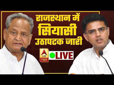 Sachin Pilot Vs Ashok Gehlot In Rajasthan | Corona Updates| ABP News LIVE