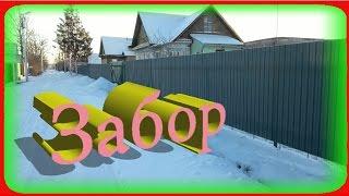 На какую глубину устанавливать заборный столб, забор(, 2015-01-06T11:03:07.000Z)