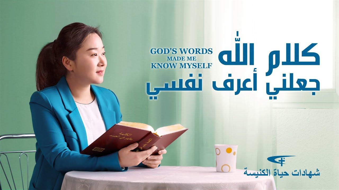 فيديو شهادة مسيحية|كلام الله جعلني أعرف نفسي