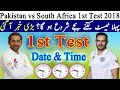 Pakistan Vs South Africa 1st Test Match 2018 Schedule (Date and Time)