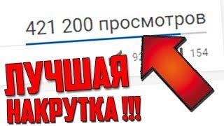 БЕСПЛАТНАЯ НАКРУТКА ПРОСМОТРОВ ЛАЙКОВ ПОДПИСЧИКОВ НА ЮТУБЕ 2019