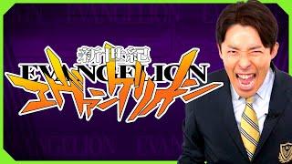 【エヴァンゲリオン】全力一挙解説!アニメ版・旧劇・新劇まで(前編)