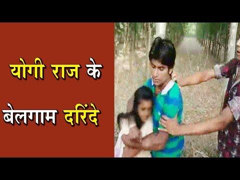 'UP' के 'Rampur' में 2 लड़कियों से सरेआम छेड़खानी का वीडियो हुआ वाइरल !!