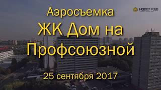 Аэросъемка ЖК 'Дом на Профсоюзной', 25.09.2017