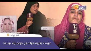 قصة جد مأساوية..عروسة مغربية جميلة هربات من دارهم فكازا ليلة عرسها (تفاصيل جد صادمة)