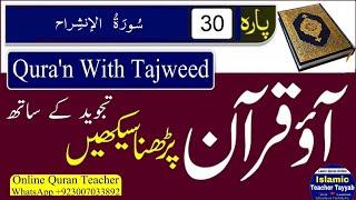 Learn Quran With Tajweed Surah Al Inshirah | Online Islamic Education | Islamic Teacher Tayyab