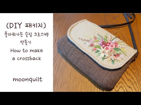 퀼트 프랑스자수 embroidery DIY KIT - 쉬운 슬림 크로스백 만들기 How to make a crossback