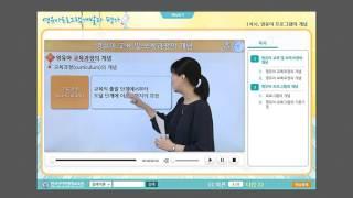 한국사이버평생교육원(한사평) 영유아프로그램개발과평가 맛…