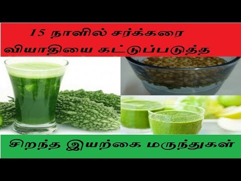 In 15 Days Natural cure diabetes{sugar problem} in tamil | Health tips in tamil |