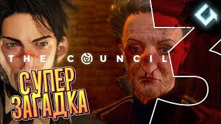The Council ► ПОЛНОЕ ПРОХОЖДЕНИЕ. ЭПИЗОД 3. МАМА И ЕЕ ДЕМОНЫ