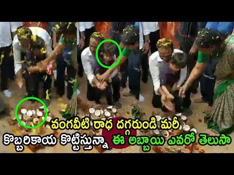 Vangaveeti Radha Krishna Grand Son Vijaywada Bhoomi Puja Fans Family Visits Crazy | Cinema Politics
