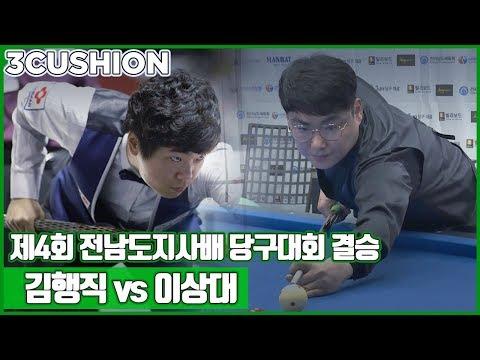 [3쿠션] 김행직 v 이상대 l 제4회 전남 도지사배 호남권 당구대회 l 결승_1 l 당구_Billiards
