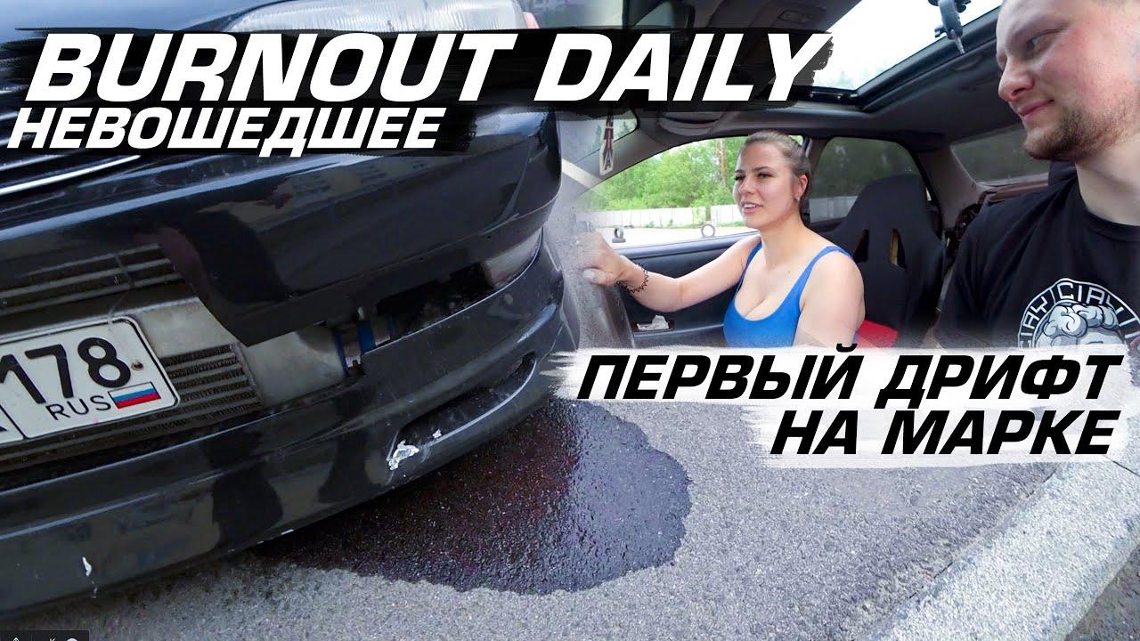 BURNOUTDAILY / Все ФЭЙЛЫ первого ДРИФТА /НАТАША за рулем МАРКА