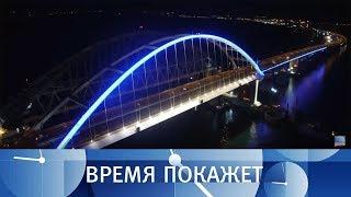 Самый длинный мост. Время покажет. Выпуск от 15.05.2018