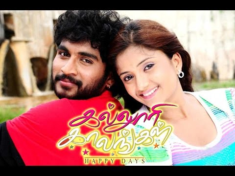 tamil movie Kalloori Kalangal | Kalloori Kalangal | Kalloori KalangalnewTamil Movie | 2014 upload