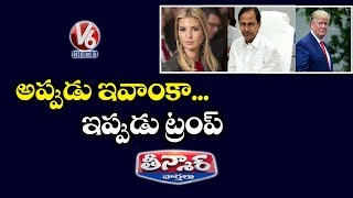 CM KCR To Join Dinner Hosted To Trump  Telangana News