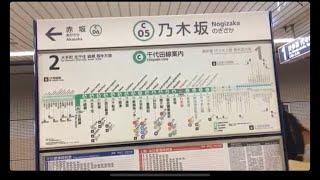 東京メトロ千代田線 乃木坂駅