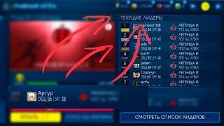 Я В СПИСКЕ ЛИДЕРОВ В FIFA MOBILE 19!!!
